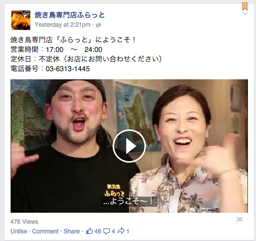 Yakitori video screen capture