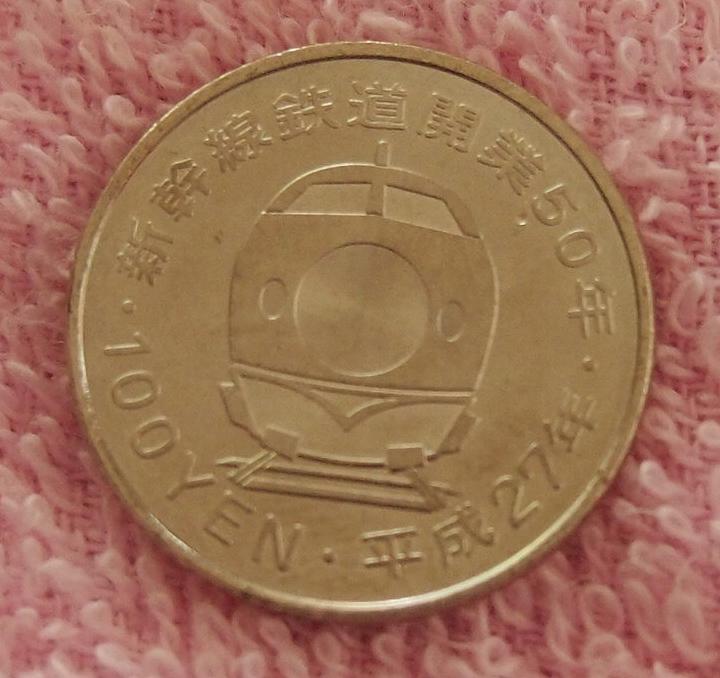 Shinkansen 100 Yen coin reverse