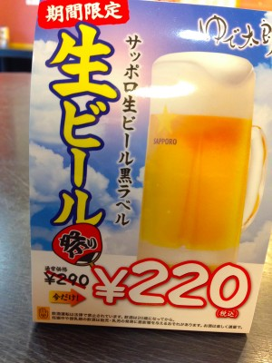 ¥220 Yen beer campaign over summer!? Wow!