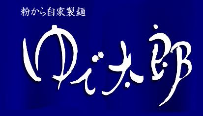 ゆで太郎ロゴ Yude Taro logo