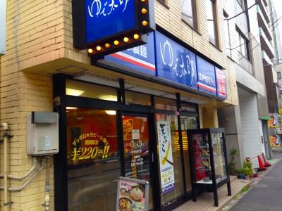 Yude Taro Near Yoyogi JR Station