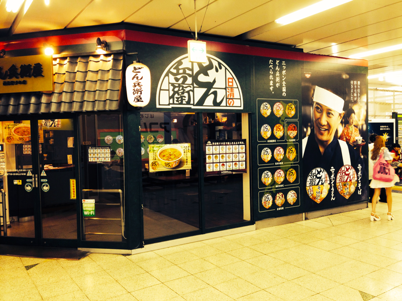 Front of Donbei at Shibuya Station
