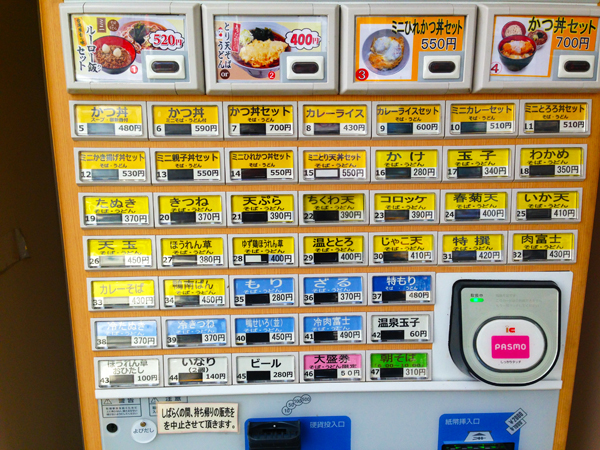 fuji soba ticket machine