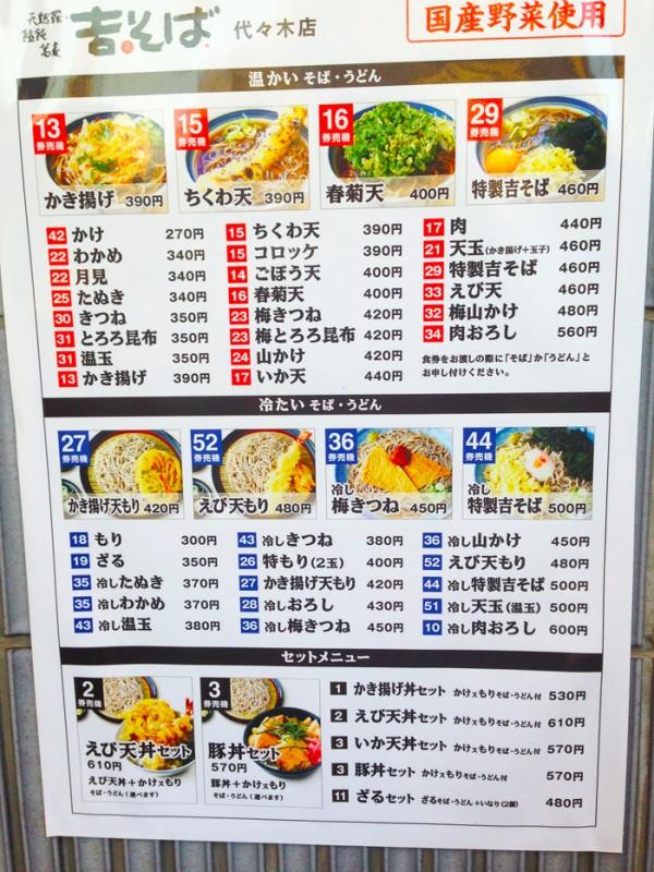 yosshi soba menu
